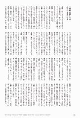 江~姫たちの戦国 前編 P.84