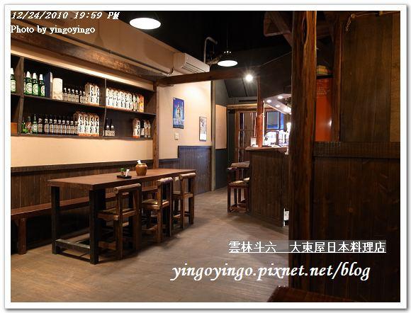 雲林斗六_大東屋日本料理專門店991224_R0017031