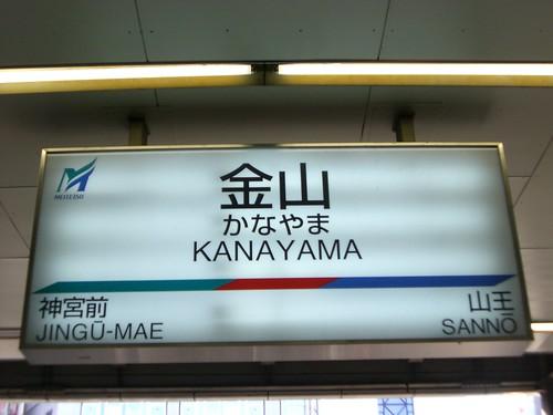 金山駅/Kanayama Station