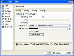 virtualbox4.0.2 ネットワーク設定