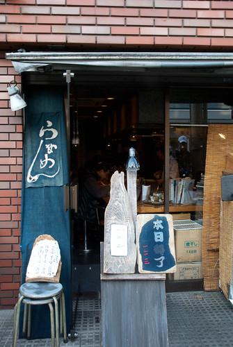 2010冬,東京 day3