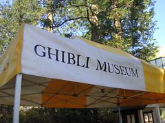 ジブリ美術館入口