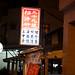 食-花蓮-20101130-39號招待所
