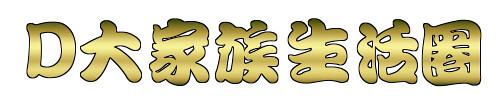 D大家族生活圈 ~ Taiwan Che Club