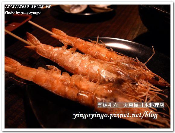 雲林斗六_大東屋日本料理專門店991224_R0017013
