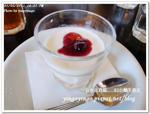 台中市西區_K2小蝸牛廚房20110102_R0017196