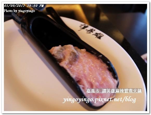 譚英雄麻辣鴛鴦火鍋20110109_R0017299