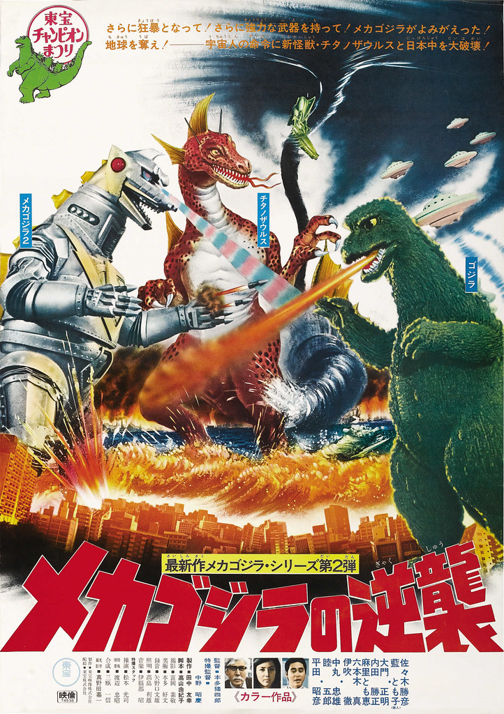 The Terror of Mechagodzilla (Toho, 1975)