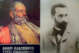 გიგო გაბაშვილი - Gigo Gabashvili