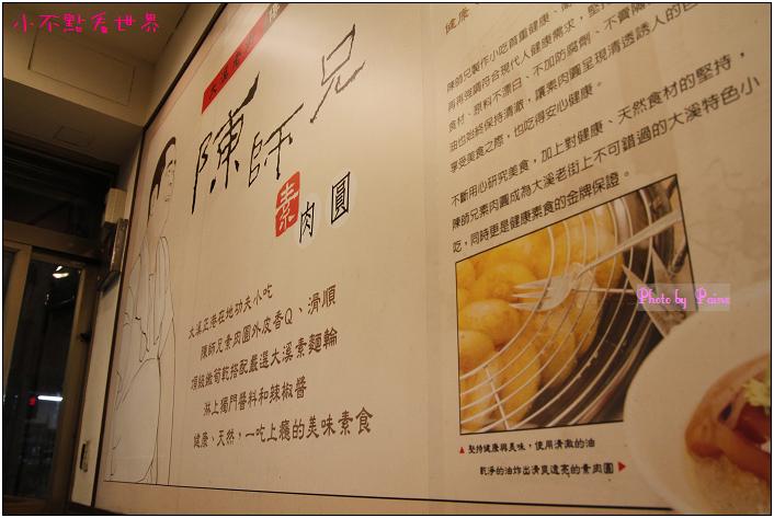 陳師兄素肉圓 (7).JPG