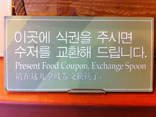 Present Food Coupon, Exchangs Spoon