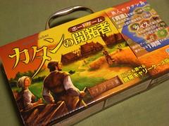 カタンの開拓者 携帯キャリーケース版:箱