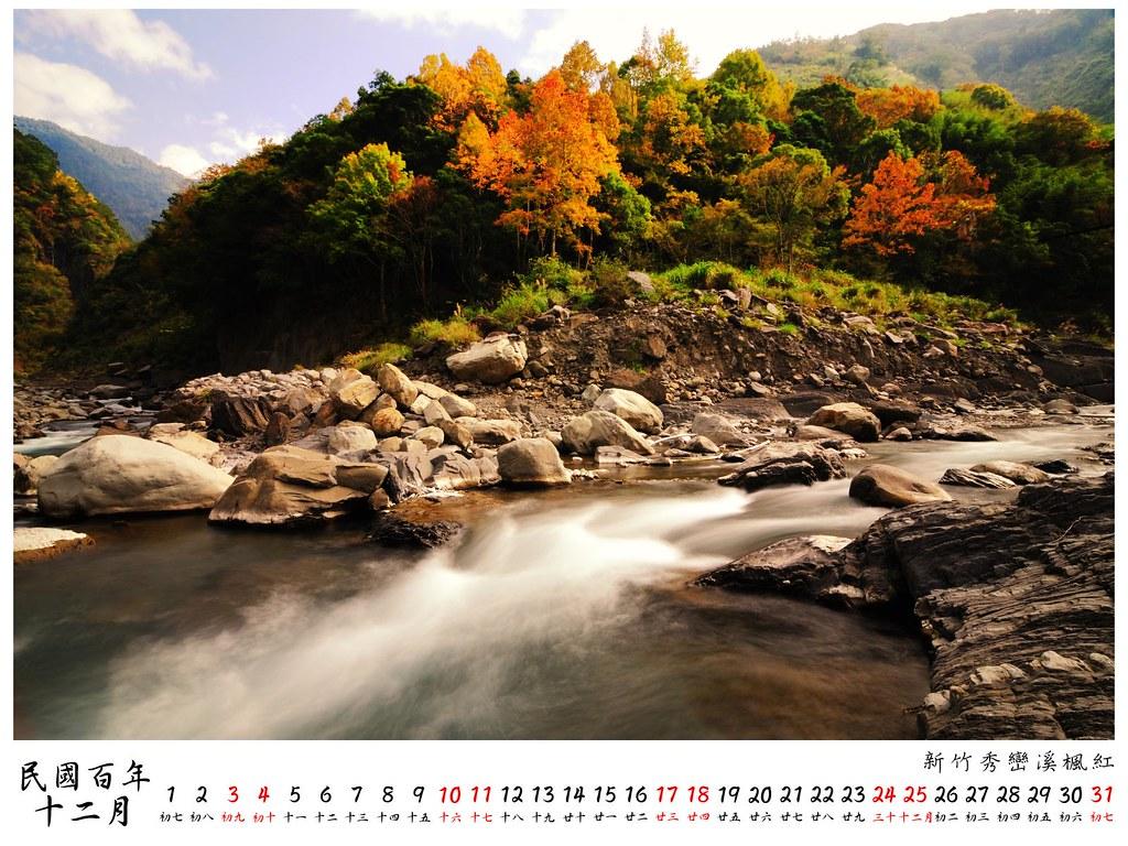 2011 桌曆9 12月