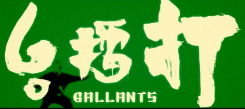 Gallants HK Movie