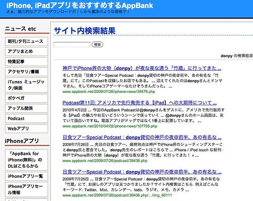サイト内検索結果 - iPhoneアプリのAppBank