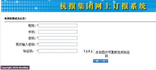 杭报系统页面故障_验证码正常