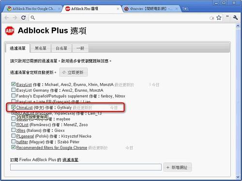 adblock plus-05