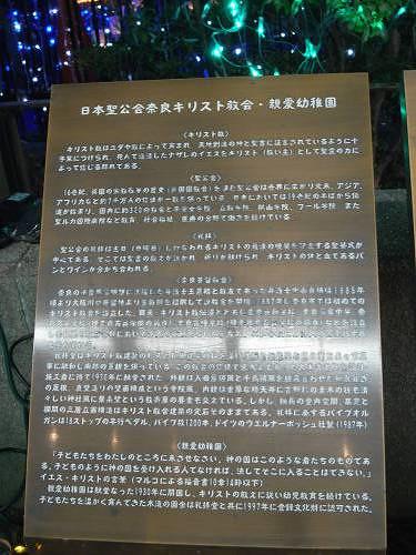 クリスマス@親愛幼稚園(奈良基督教会)-06
