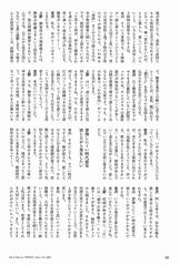 江~姫たちの戦国 前編 P.88