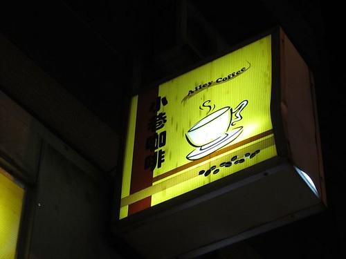 2011跨年煙火-小巷咖啡-招牌.JPG