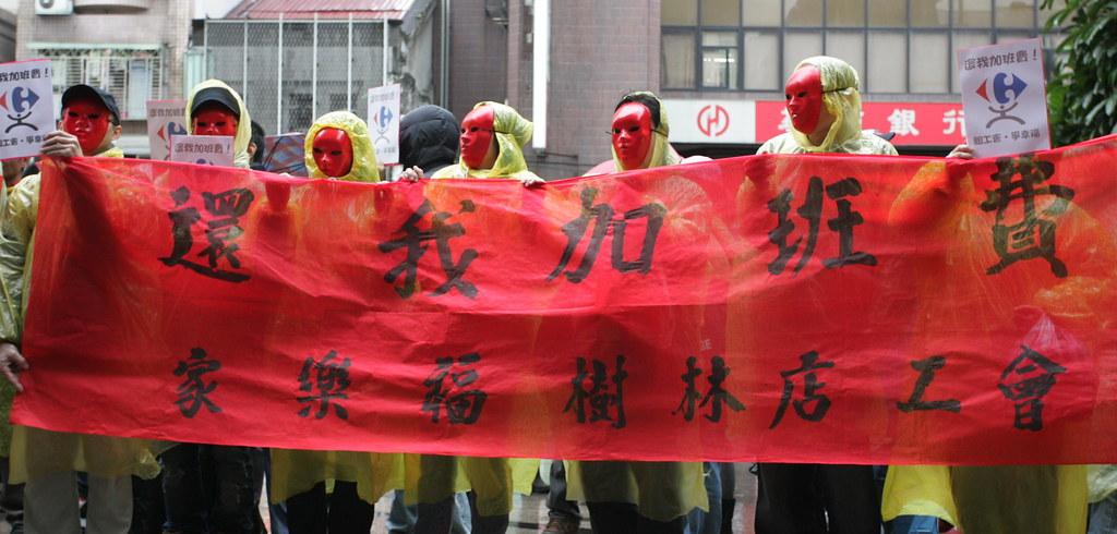 家樂福工會勞委會抗議0003