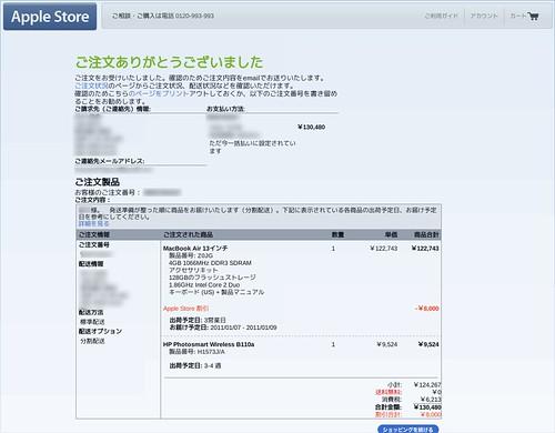 apple-store-macbook_air_screenshot_m