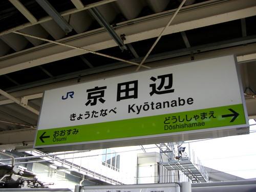 京田辺駅/Kyotanabe Station