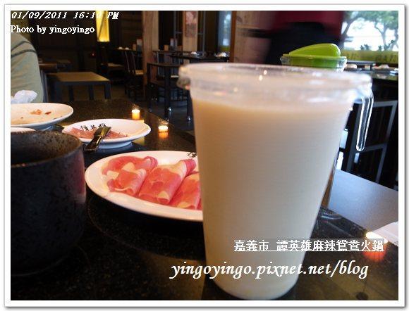 譚英雄麻辣鴛鴦火鍋20110109_R0017305
