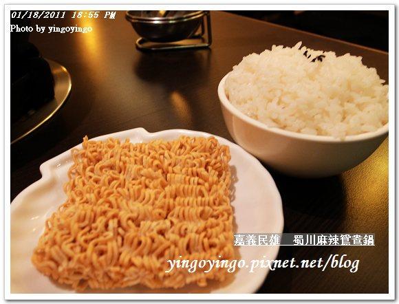嘉義民雄_蜀川麻辣鴛鴦鍋20110118_R0017385