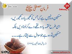 30-9-16) zaiby jwelers (zaitoon.tv) Tags: mohammad prophet islamic hadees hadith ahadees islam namaz quran nabi zikar