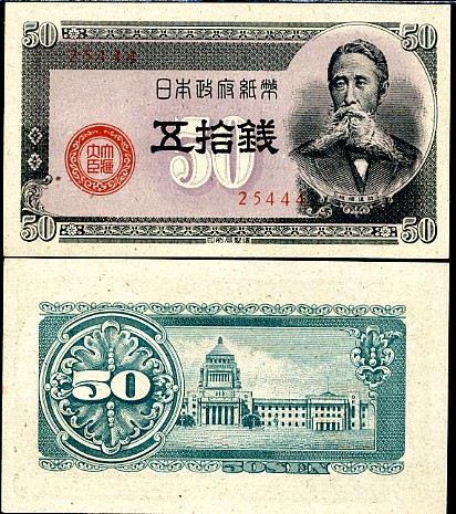 50 Sen Japonsko 1948, P61