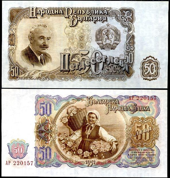 50 Leva Bulharsko 1951, P85