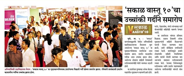 Sakal Vastu 2010 - property exhibition ends
