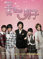 2009 KBS Boys over Flowers
