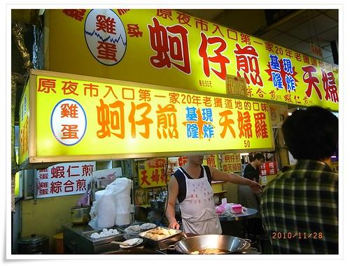[2010。台北]前往夜市_7