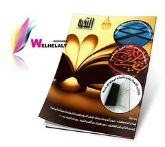 غلاف مجلة النخبة (w helaly) Tags: الاول غلاف مجلة العدد النخبة