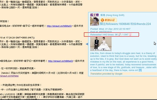 Screenshot-Sina Weibo in Hong Kong - zoomed Google Chrome