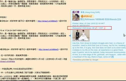 Screenshot-Sina Weibo in Hong Kong - zoomed Google Chrome
