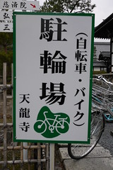 Tenryuji Temple sign