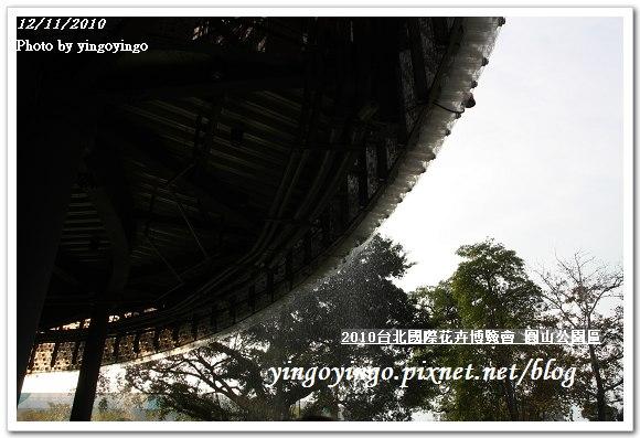 2010花博_圓山公園區991211_I5724