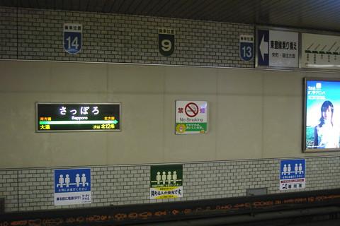 「札幌駅」ではなく「さっぽろ駅」