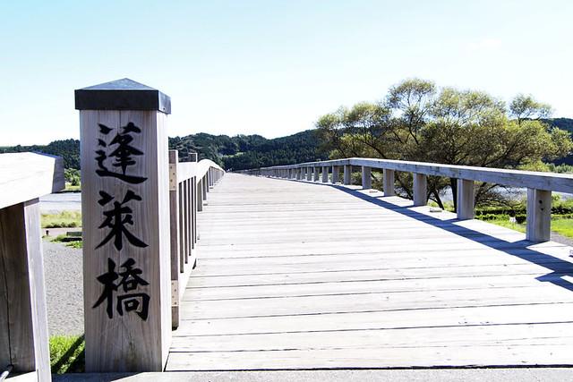 100925_132019_島田_蓬莱橋