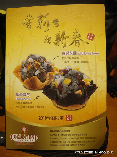 20110106 酷聖石(COLD STONE)MENU_01