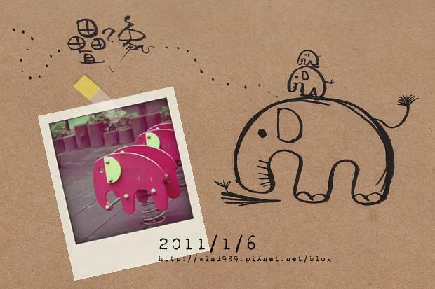 疊疊小象01.jpg