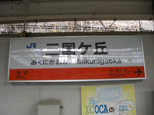 三国ケ丘駅/Mikunigaoka Station