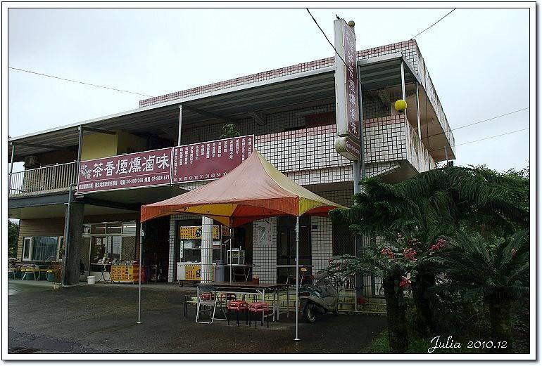 祥發茶園 (1)