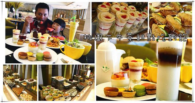 晶悅飯店大廳下午茶