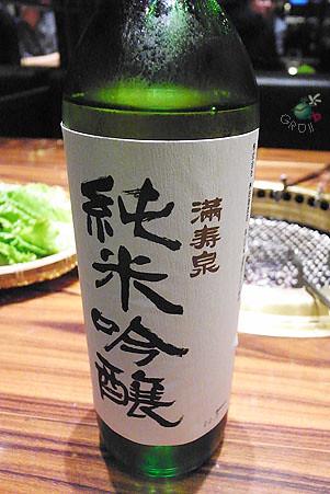 満寿泉 純米吟釀