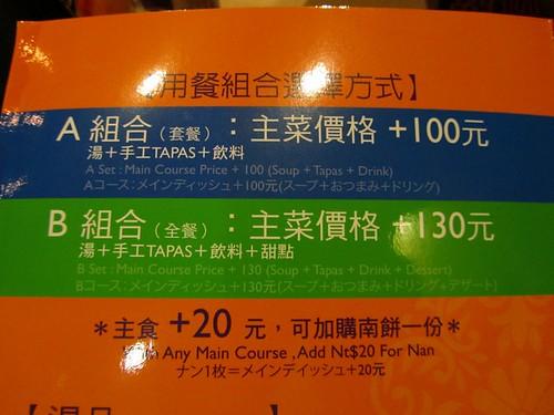 環球-咖哩匠-menu.jpg