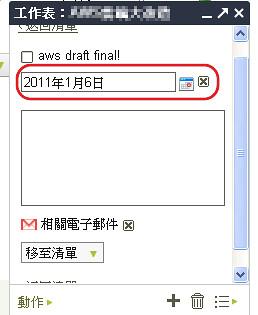 gmail tasks-06